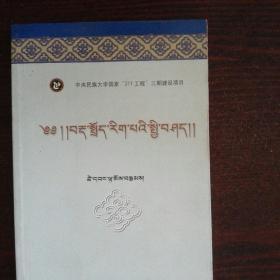 藏語語言學概論(藏文)