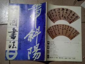 中國書法 1987年第4期