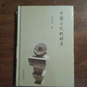 中國古代紀時考