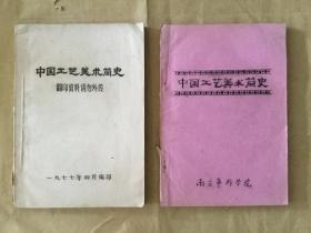 中國工藝美術簡史  兩種合售   大開油印本