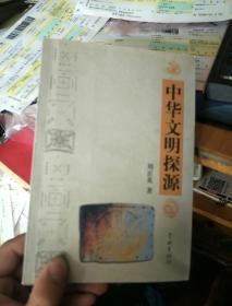 中華文明探源.....。