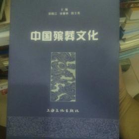 中國殯葬文化