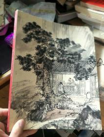 香港佳士得2006秋季拍賣會 近現代書畫