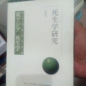 死生學研究   特集號   (日文版)
