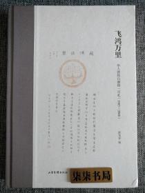 飛鴻萬里: 華人德致白謙慎一百札(1983—2000)