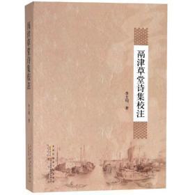 鬲津草堂詩集校注(32開平裝 全一冊)