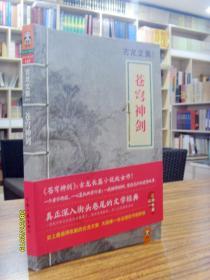 古龍文集:蒼穹神劍—河南文藝出版社 2013年一版一印 近全新