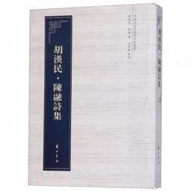 胡漢民 陳融詩集(中國近百年詩詞名家叢書 32開平裝 全一冊)