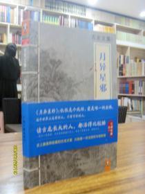 古龍文集:月異星邪—河南文藝出版社 2013年一版一印 近全新