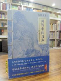 古龍文集:風鈴中的刀聲—河南文藝出版社 2013年一版一印