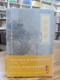 古龍文集:游俠錄—河南文藝出版社 2013年一版一印