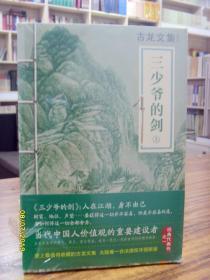古龍文集:三少爺的劍(上下)—河南文藝出版社 2013年一版一印