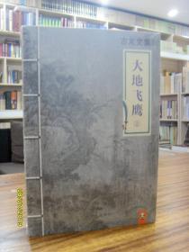 古龍文集:大地飛鷹(上下)—河南文藝出版社 2013年一版一印