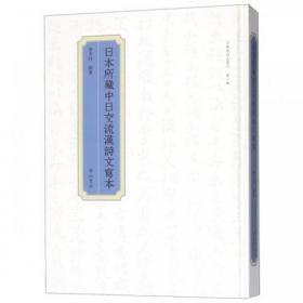 日本所藏中日交流漢詩文寫本(16開精裝 全一冊)