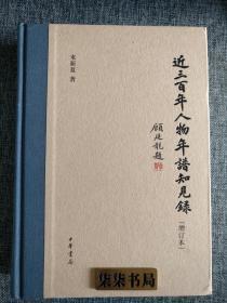 近三百年人物年譜知見錄  (增訂本)