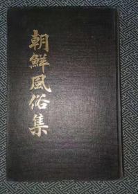 朝鮮風俗集  影印大正四年日文版