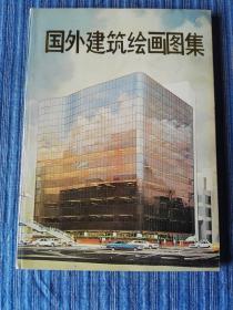 國外建筑繪畫圖集