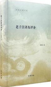 老子注譯及評介 (32開精裝 全一冊)