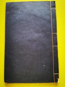山陽盧湧《蓉湖存稿》二卷