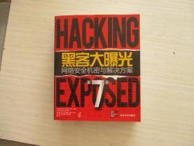 黑客大曝光:網絡安全機密與解決方案:第7版【755】