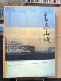 書卷山城—重慶出版社 一版一印