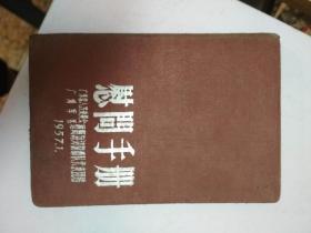 1957年慰問手冊
