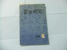 書法研究 1986年第4期(總26期)
