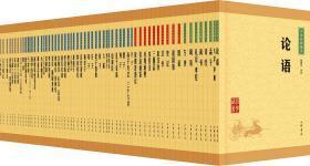 中華經典藏書(全套裝 32開平裝 全61冊)