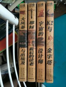 【發現世界叢書·拉爾夫考古風暴系列】宇宙的設計師+耶穌最后的法老+大風暴與出埃及+K2與金字塔【4卷合售】,