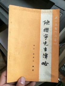 陳櫻寧先生傳略(近代道家功夫導師),