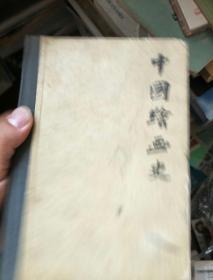 中國繪畫史(精裝本)