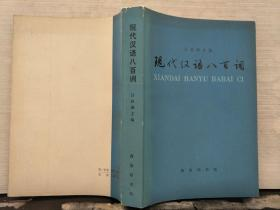 現代漢語八百詞