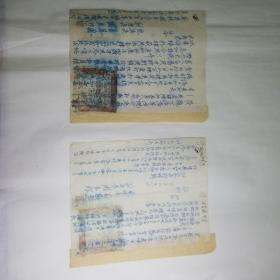 1948年陜甘寧邊去黃龍分區公告一組