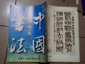 中國書法 1997年第6期