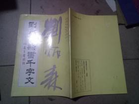 劉炳森隸書千字文