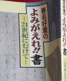 買滿就送 春名好重的書法論著,32開 新品 日文