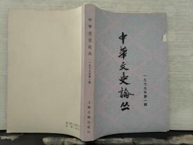 中華文史論叢  一九七九年第一輯(總第九輯)