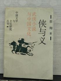 中國文學與文化研究叢書:俠與義——武俠小說與中國文化