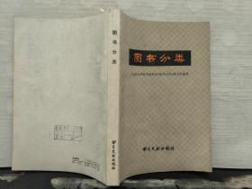 圖書分類(館藏)
