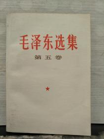 毛澤東選集(第五卷)