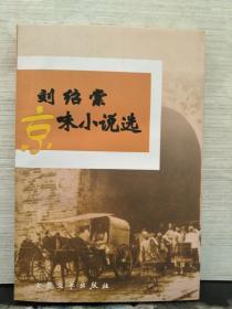 劉紹棠京味小說選