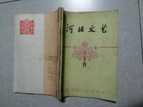 《河北文藝》1978年第3,7,8期合訂本