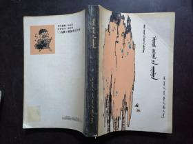 蒙文:中學生叢書,名著集