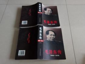 毛澤東傳 1949-1976 上下