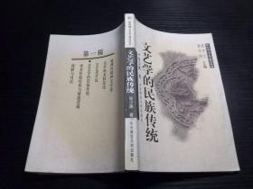 文藝學的民族傳統(品相極佳)