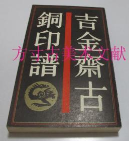 中國歷代印譜叢書 吉金齋古銅印譜  上海書店1989年1印