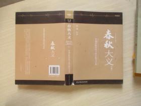 春秋大義 上冊!中國傳統語境下的皇權與學術   392