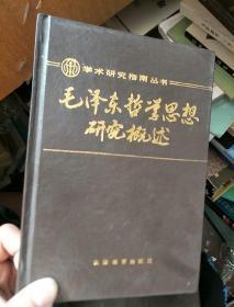 毛澤東哲學思想研究概述