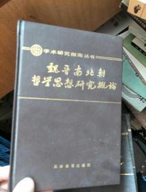 魏晉南北朝哲學思想研究概論