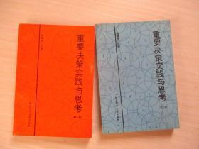 重要決策實踐與思考 第1、2冊 2本合售!   392